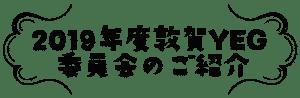 2019年度敦賀YEG 各委員会のご紹介