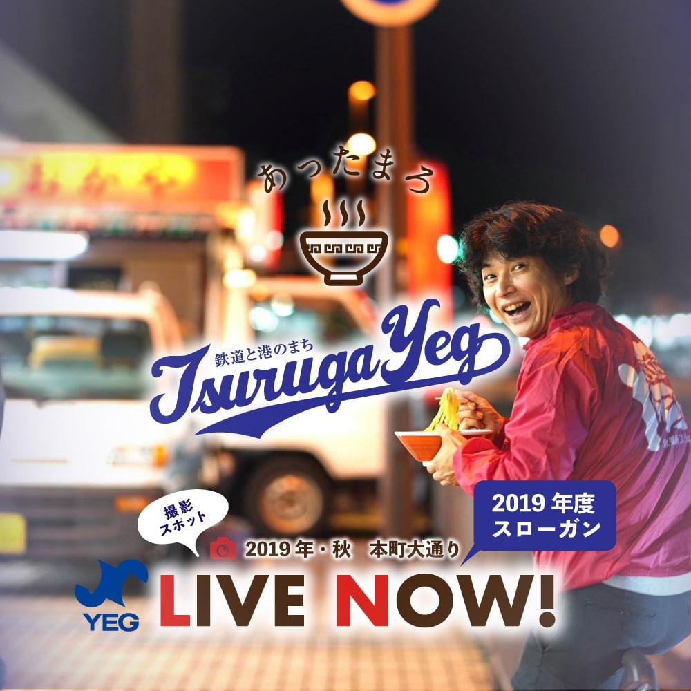 2019年度敦賀商工会議所青年部(敦賀YEG)公式サイト