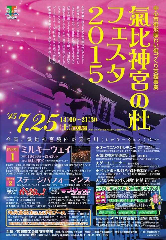 氣比神宮の杜フェスタ2015 ポスター