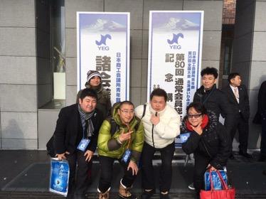 日本商工会議所青年部 第36回全国大会 北海道いわみざわ大会