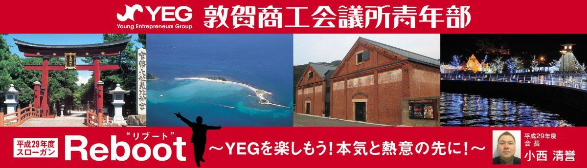敦賀商工会議所青年部(敦賀YEG)