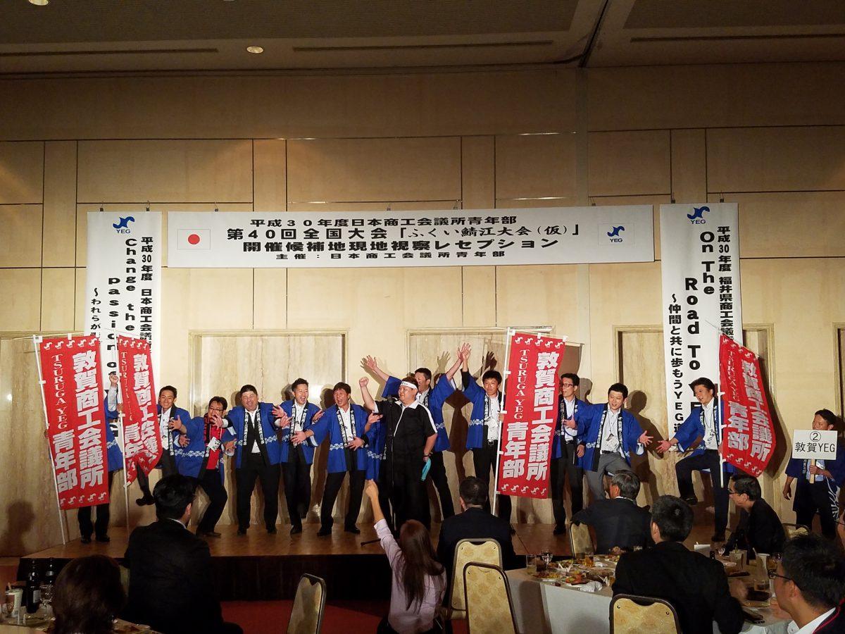 日本商工会議所青年部40回全国大会 ふくい鯖江大会 開催地現地視察