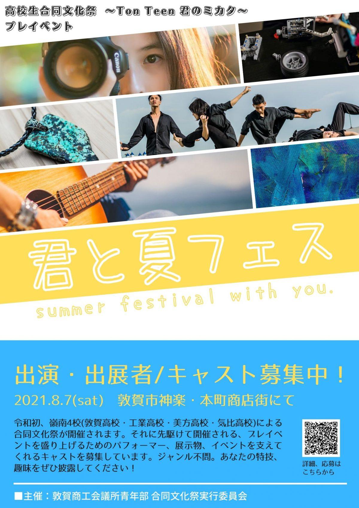 高校生合同文化祭~Ton Teen 君のミカタ~プレイベントを開催します