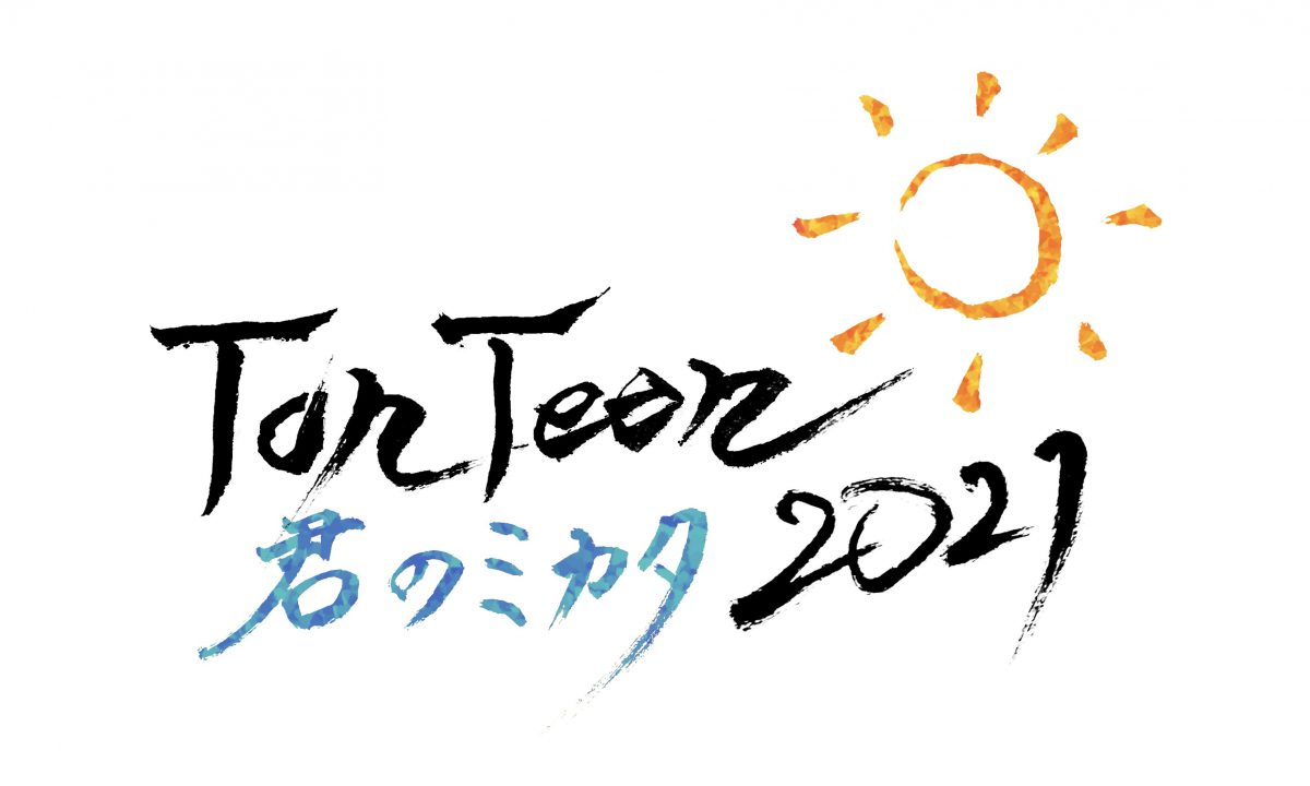 【再掲】敦賀市高校生合同文化祭・プレイベントについて